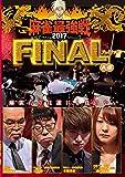 麻雀最強戦2017・ファイナルA卓 [DVD]