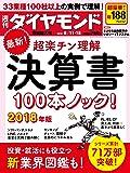 週刊ダイヤモンド 2018年 8/11・18 合併号 [雑誌] (最新! 超楽チン理解 決算書100本ノック! 2018年版)
