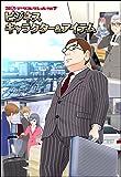 コミPo! データコレクションVol.7『ビジネスキャラクター&アイテム』 [ダウンロード]