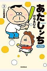 あたしンち ベスト(3) 父の愛情編 Kindle版