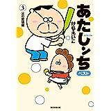 あたしンち ベスト(3) 父の愛情編