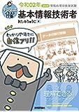 キタミ式イラストIT塾 基本情報技術者 令和02年 (情報処理技術者試験)