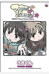 マコちゃん絵日記12 Kindle版