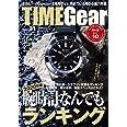 TIME GEAR(タイムギア) vol.31 (CARTOPMOOK)