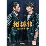 相棒season11 上 (朝日文庫)