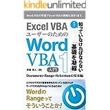 Excel VBAユーザーのためのWord VBA入門(1): Document・Range・Selectionの基本編