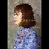 【電子特別版】カモフラージュ(松井玲奈 刊行記念インタビュー付) (集英社文芸単行本)