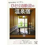 ひとり泊歓迎の温泉宿 2020年 12 月号 [雑誌]: 旅行読売 増刊