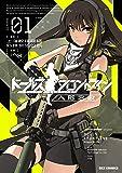 ドールズフロントライン 人形之歌 (1) (REXコミックス)