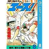 エース! 8 (ジャンプコミックスDIGITAL)