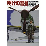 明けの彗星―航空戦記短編集 (ビッグコミックススペシャル)