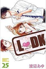 L・DK(25) (別冊フレンドコミックス) Kindle版