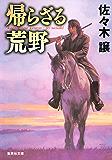 帰らざる荒野 (集英社文庫)