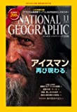 NATIONAL GEOGRAPHIC (ナショナル ジオグラフィック) 日本版 2011年 11月号 [雑誌]