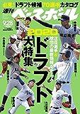 週刊ベースボール 2020年 9/28 号 特集:2020ドラフト大特集