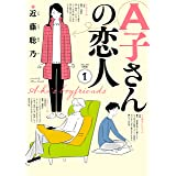 A子さんの恋人 1巻 (HARTA COMIX)