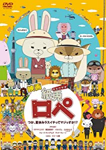 映画『紙兎ロぺ』 つか、夏休みラスイチってマジっすか!? 通常版 [DVD]