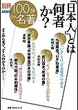 別冊NHK100分de名著 「日本人」とは何者か?