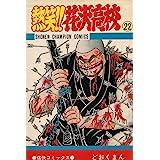 熱笑!!花沢高校 22 (少年チャンピオン・コミックス)
