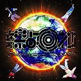 音楽よ回れ!! MUSIC GO ROUND ~ゆるベスト!~(2CD)[通常盤]