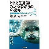 ヒトと生き物 ひとつながりのいのち 旭山動物園からのメッセージ(日本図書館協会選定図書)
