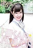 衛藤ひかり  HIKARi FLAVOR(ひかりフレイバー) [DVD]