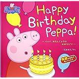 Happy Birthday Peppa!―ペッパ、おたんじょうびおめでとう! (Peppa Pig)