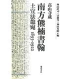 南方熊楠書翰―高山寺蔵 土宜法龍宛1893-1922