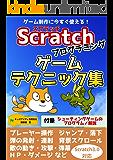 スクラッチプログラミング ゲームテクニック集: ゲーム制作に今すぐ使える