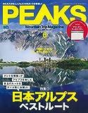 PEAKS(ピークス) 2020年 6月号【特別付録◎マウンテン・オーガナイザー】