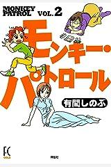 モンキー・パトロール VOL.2 (FEEL COMICS) Kindle版