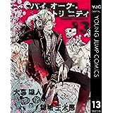 バイオーグ・トリニティ 13 (ヤングジャンプコミックスDIGITAL)