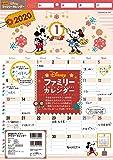2020 ディズニー ファミリーカレンダー ([カレンダー])