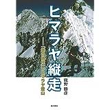 ヒマラヤ縦走 「鉄の時代」のヒマラヤ登山