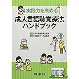 実践力を高める 成人言語聴覚療法ハンドブック