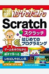 今すぐ使えるかんたん Scratch Kindle版