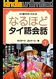 なるほど タイ語会話 1: レッスンビデオ 有 タイ語マスターシリーズ