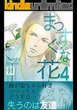 まっすぐな花 4 (hananouta books)