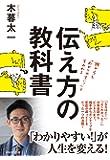 伝え方の教科書