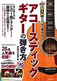 DVD付き 超入門これなら弾ける!アコースティックギターの弾き方