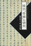 陸羽『茶経』の研究 (世界茶文化学術研究叢書)