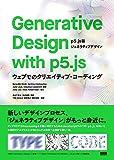 Generative Design with p5.js - [p5.js版ジェネラティブデザイン] ―ウェブでのクリエイティブ・コーディング