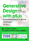 Generative Design with p5.js [p5.js版ジェネラティブデザイン] ―ウェブでのクリエイティブ・コーディング