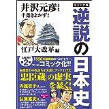 コミック版 逆説の日本史 江戸大改革編