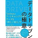 データドリブンの極意 〜Tableauブートキャンプで学ぶデータを「読む」「語る」力