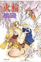 火輪 8 (白泉社文庫) Kindle版