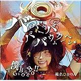 バババーババウムクーヘン★/下僕 GEBO GEBO !!【通常盤B】