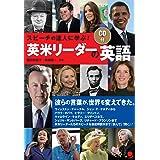 [CD付]英米リーダーの英語