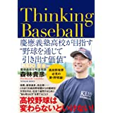 "Thinking Baseball ――慶應義塾高校が目指す""野球を通じて引き出す価値"""