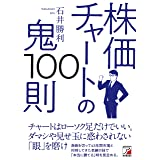 株価チャートの鬼100則 (アスカビジネス)
